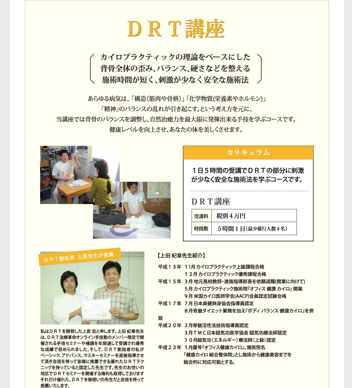 DRT講座