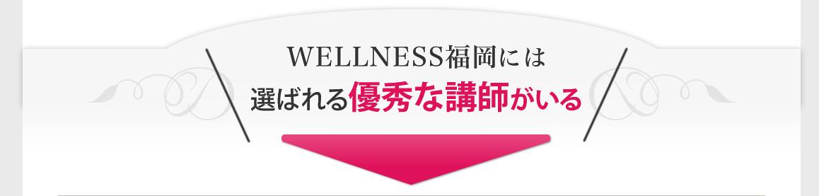 WELLNESS福岡には選ばれる優秀な講師がいる