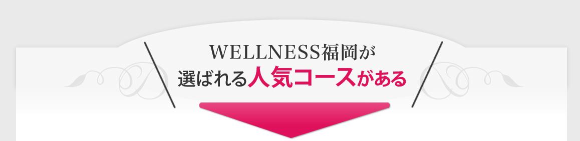 WELLNESS福岡が選ばれる人気コースがある