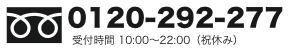 フリーダイヤル 0120-292-277 受付時間 10:00~22:00(祝休み)