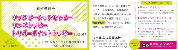 「施術無料体験」キャンペーン実施!セラピスト育成スクール「ウェルネス福岡」で学べるスキルを体感!