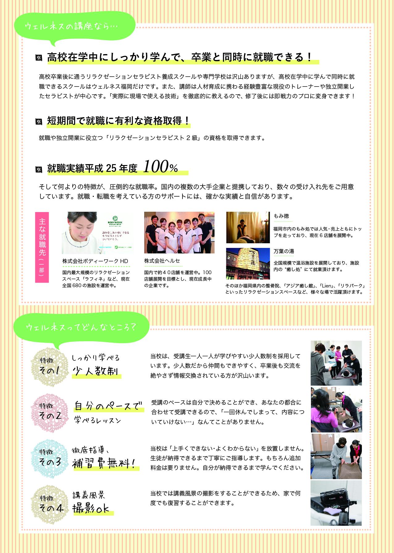 0321_高校生パンフレット-02