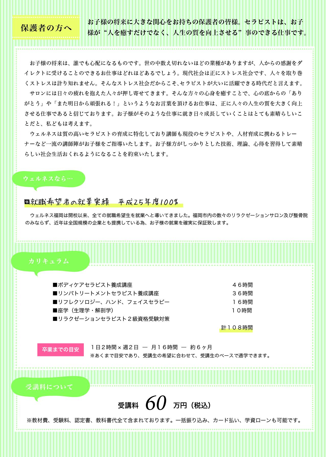 0321_高校生パンフレット-04