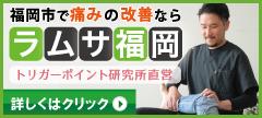 福岡市で痛みの改善ならラムサ福岡【トリガーポイント研究所直営】
